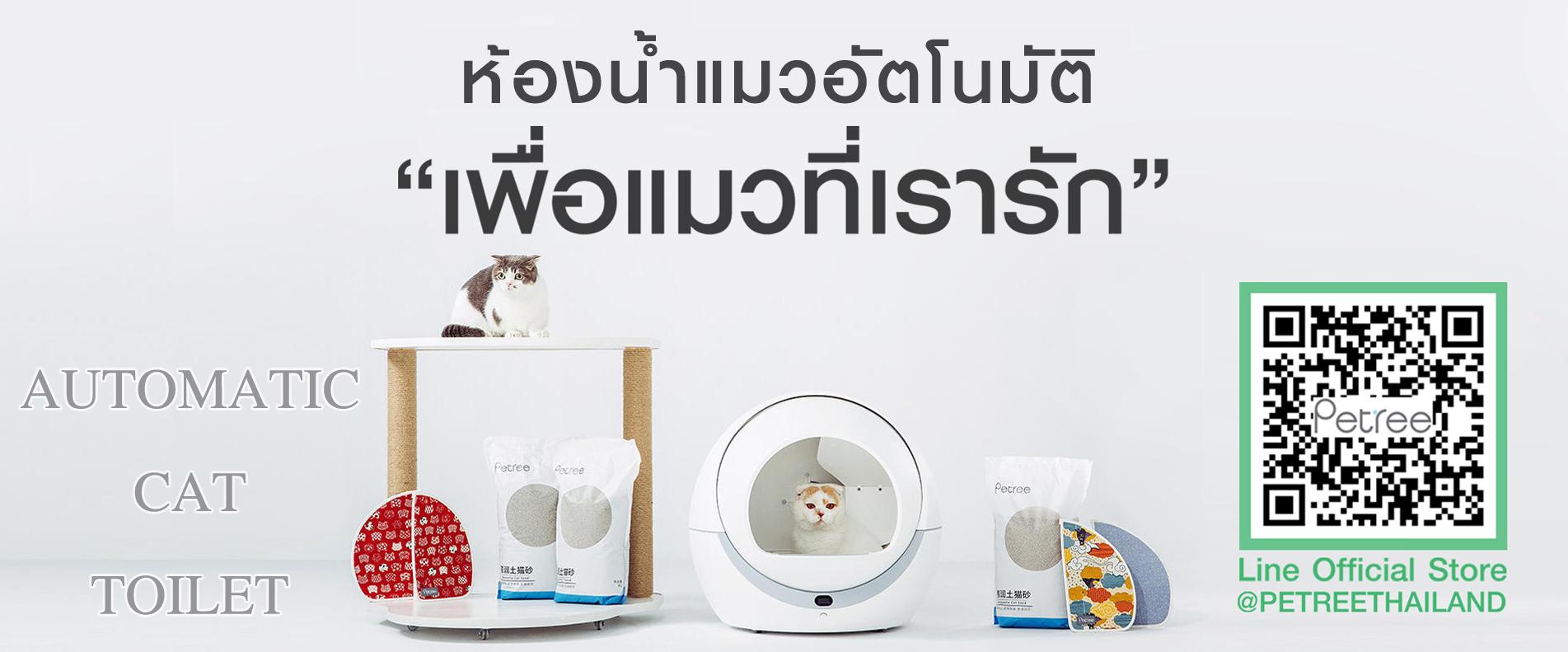petree automatic cat toilet